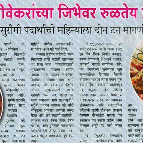 Goans can now relish Frozen Seafood (Dec 17, 2015)