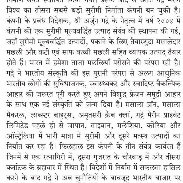 Gadre Marine Bani Vishwa Ki Sabse Badi Surimi Nirmata Company (Sep 5, 2015)
