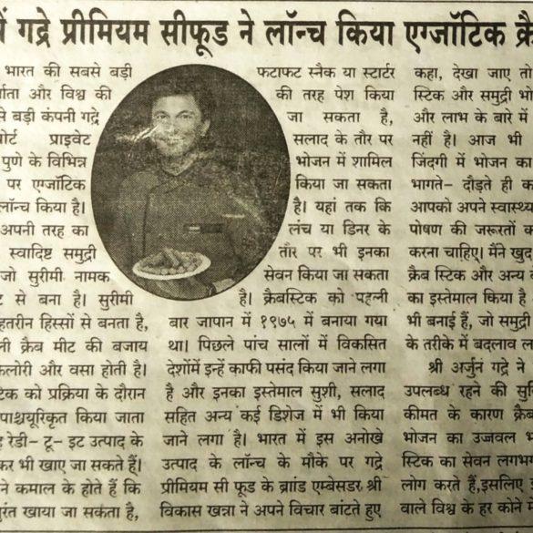 Gadre featured in Jasol Ganga (Nov 4, 2016)