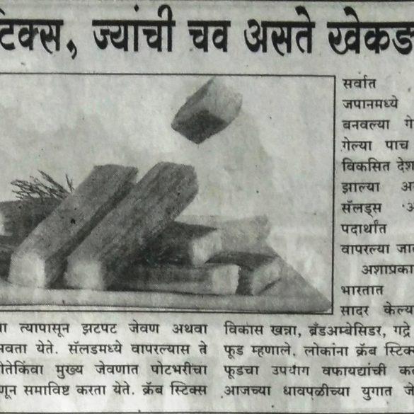 Gadre featured in Pune Political (Nov 4, 2016)