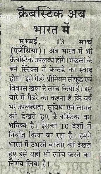 dainik-vishwamitra-pg-5
