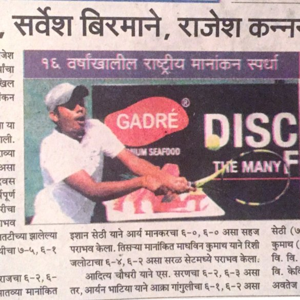 Gadre Cup All-India Ranking National Series featured in Punyanagari (Pune edition)