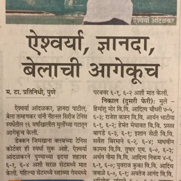Gadre Cup All-India Ranking National Series featured in Maharashtra Times – Pune Edition (Dec 5, 2016)