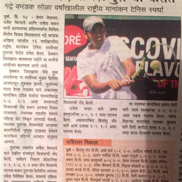 Gadre Cup All-India Ranking National Series featured in Prabhat (Pune edition)