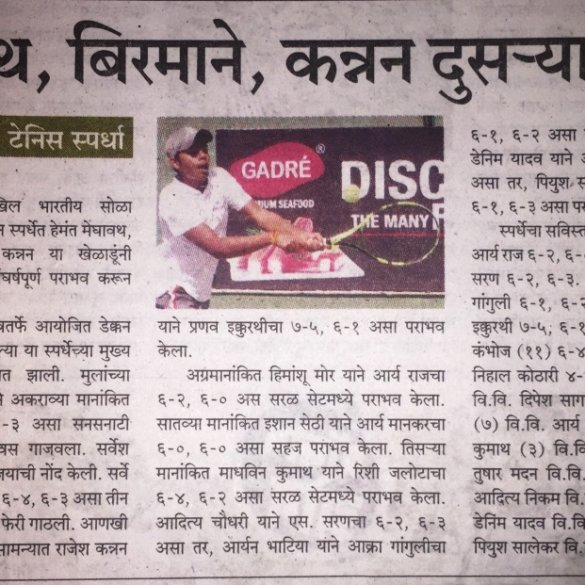 Gadre Cup All-India Ranking National Series featured in Pudhari – Pune Edition (Dec 2, 2016)
